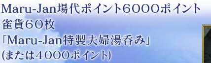 Maru-Jan場代ポイント6000ポイント雀貨60枚「Maru-Jan特製夫婦湯呑み」(または4000ポイント)