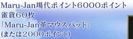 Maru-Jan場代ポイント6000ポイント雀貨60枚「Maru-Jan革マウスパッド」(または2000ポイント)