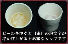 ビールを注ぐと『雀』の泡文字が 浮かび上がる不思議なカップです