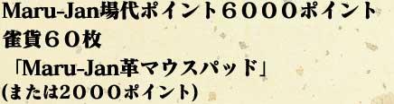 Maru-Jan場代ポイント6000ポイント 雀貨60枚 「Maru-Jan革マウスパッド」 (または2000ポイント)