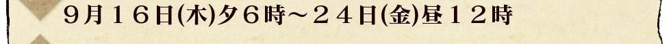 9月16日(木)夕6時 〜 24日(金)昼12時