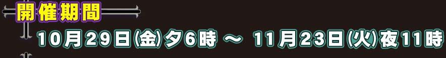 開催期間 10月29日(金)夕6時 〜 11月23日(火)夜11時