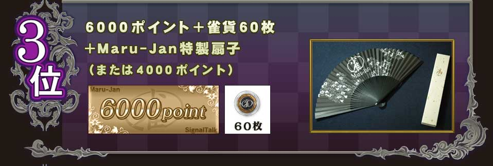 3位 6000ポイント+雀貨60枚 +Maru-Jan特製扇子 (または4000ポイント)