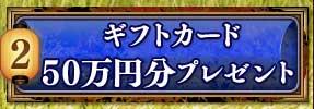2.ギフトカード  50万円分プレゼント