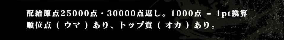 配給原点25000点・30000点返し。1000点=1pt換算順位点(ウマ)あり、トップ賞(オカ)あり。