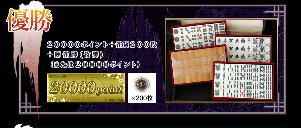 優勝 20000ポイント+雀貨200枚 +麻雀牌(竹牌) (または20000ポイント)