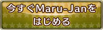 今すぐMaru-Janを はじめる