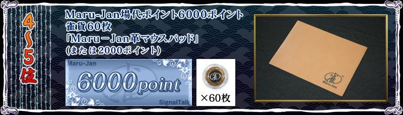 4〜5位Maru-Jan場代ポイント6000ポイント雀貨60枚「Maru-Jan革マウスパッド」(または2000ポイント)
