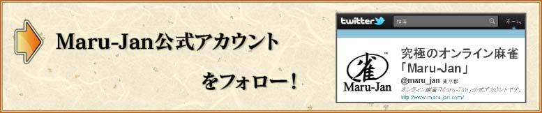 Maru-Jan公式アカウント @maru_janをフォロー!