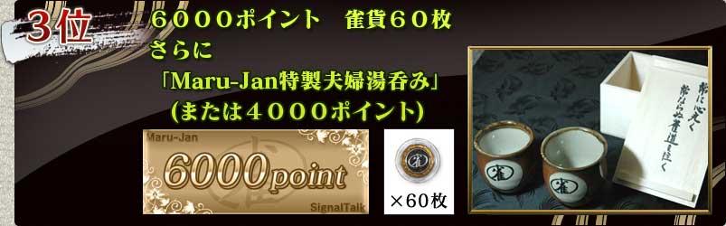 3位 6000ポイント 雀貨60枚 さらに 「Maru-Jan特製夫婦湯呑み」 (または4000ポイント)