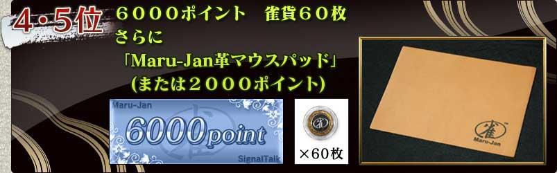 4・5位6000ポイント 雀貨60枚さらに「Maru-Jan革マウスパッド」(または2000ポイント)