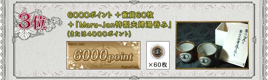 3位 6000ポイント+雀貨60枚+「Maru-Jan特製夫婦湯呑み」 (または4000ポイント)