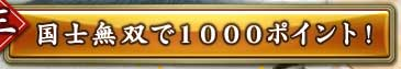 三.国士無双で1000ポイント!