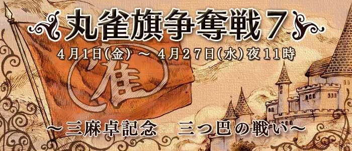 丸雀旗争奪戦7 4月1日(金) 〜 4月27日(水)夜11時  三麻卓記念 三つ巴の戦い