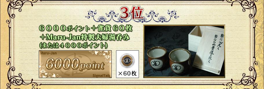 3位 6000ポイント+雀貨60枚 +Maru-Jan特製夫婦湯呑み (または4000ポイント)