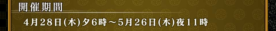 開催期間4月28日(木)夕6時 〜 5月26日(木)夜11時