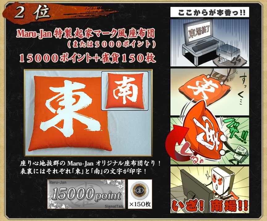 2位 Maru-Jan特製 起家マーク風座布団(または5000ポイント) 15000ポイント+雀貨150枚