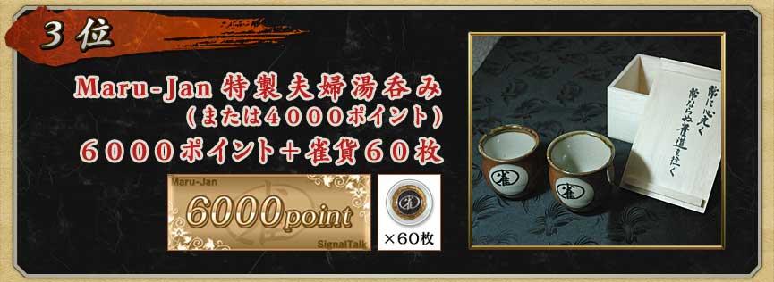 3位 Maru-Jan特製夫婦湯呑み (または4000ポイント) 6000ポイント+雀貨60枚