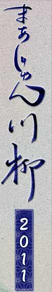 まあじゃん川柳2011
