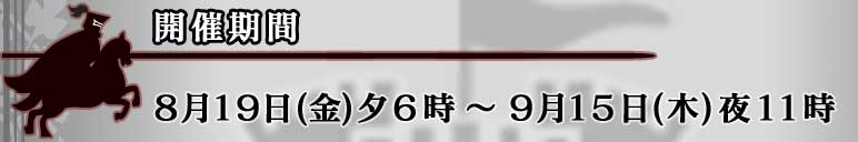 開催期間8月19日(金)夕6時 〜 9月15日(木)夜11時