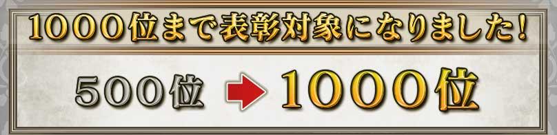 1000位まで表彰対象になりました! 500位→1000位