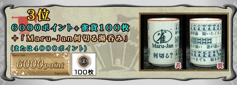 3位6000ポイント+雀貨100枚+「Maru-Jan何切る湯呑み」(または4000ポイント)