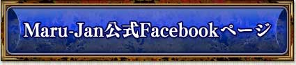 Maru-Jan公式Facebookページ
