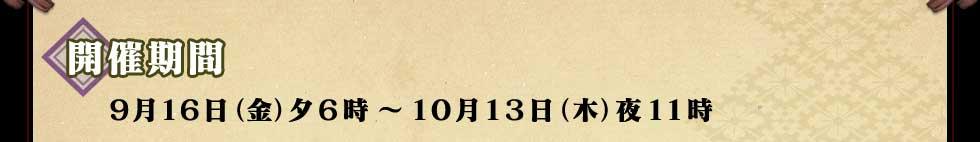 開催期間 9月16日(金)夕6時〜 10月13日(木)夜11時