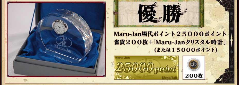 優勝 Maru-Jan場代ポイント25000ポイント 雀貨200枚+「Maru-Janクリスタル時計」 (または15000ポイント)