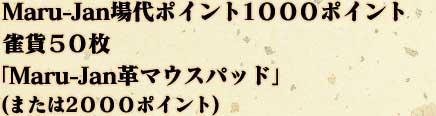 Maru-Jan場代ポイント1000ポイント 雀貨50枚 「Maru-Jan革マウスパッド」 (または2000ポイント)
