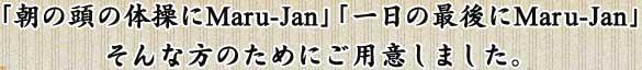 「朝の頭の体操にMaru-Jan」「一日の最後にMaru-Jan」 そんな方のためにご用意しました。