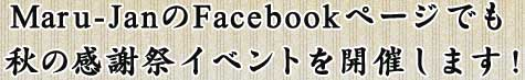 Maru-JanのFacebookページでも秋の感謝祭イベントを開催します!