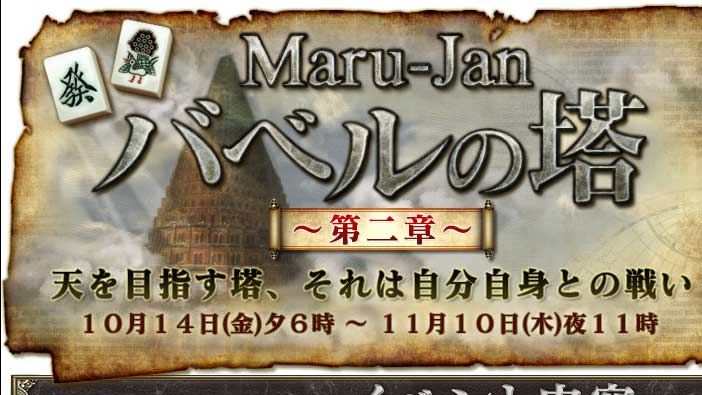 Maru-Jan バベルの塔〜第二章〜 天を目指す塔、それは自分自身との戦い 10月14日(金)夕6時 〜 11月10日(木)夜11時