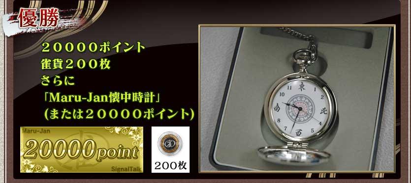 優勝 20000ポイント 雀貨200枚 さらに 「Maru-Jan懐中時計」 (または20000ポイント)