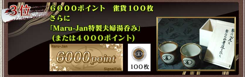 3位 6000ポイント 雀貨100枚 さらに 「Maru-Jan特製夫婦湯呑み」 (または4000ポイント)