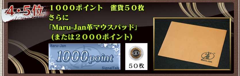 4・5位 1000ポイント 雀貨50枚 さらに 「Maru-Jan革マウスパッド」 (または2000ポイント)