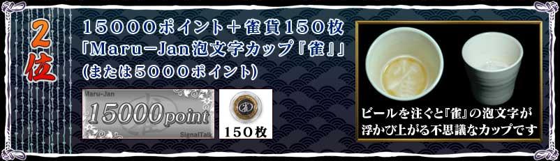 2位15000ポイント+雀貨150枚「Maru-Jan泡文字カップ『雀』」(または5000ポイント)