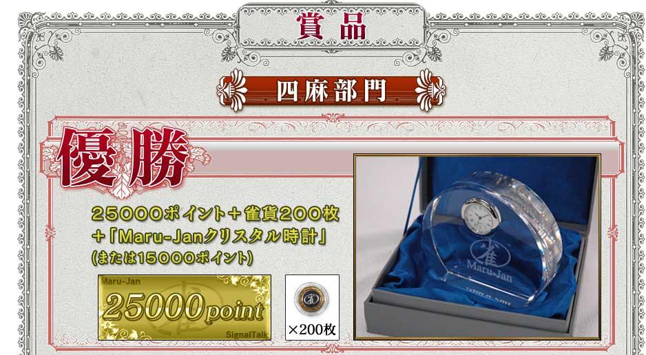 賞品 四麻部門 優勝25000ポイント + 雀貨200枚 + 「Maru-Janクリスタル時計」(または15000ポイント)