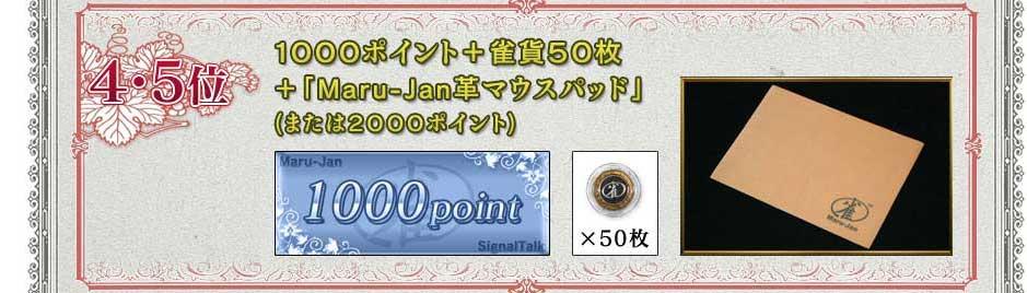 4・5位1000ポイント + 雀貨50枚 + 「Maru-Jan革マウスパッド」 (または2000ポイント)