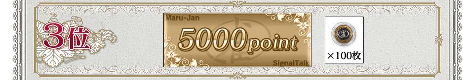 3位 5000point 雀貨枚数×100枚