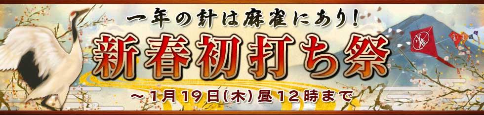 一年の計は麻雀にあり! 新春初打ち祭 〜 1/19(木) 昼12時まで
