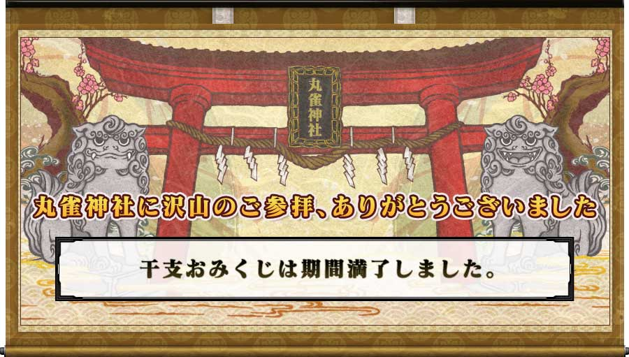 丸雀神社に沢山のご参拝、ありがとうございました。干支おみくじは期間満了しました。