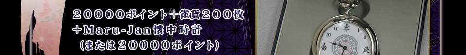 20000ポイント+雀貨200枚+Maru-Jan懐中時計(または20000ポイント)