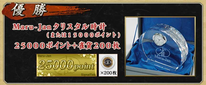優勝Maru-Janクリスタル時計(または15000ポイント)25000ポイント+雀貨200枚