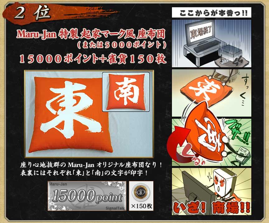 2位Maru-Jan特製 起家マーク風 座布団(または5000ポイント)15000ポイント+雀貨150枚