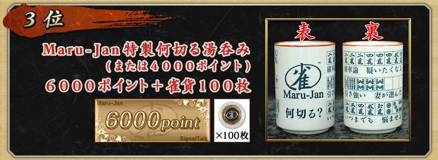 3位Maru-Jan特製何切る湯呑み(または4000ポイント)6000ポイント+ 雀貨100枚