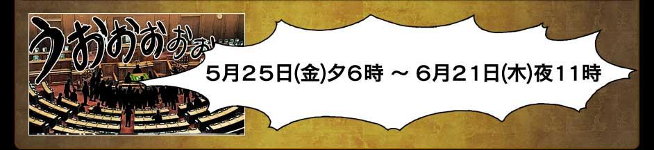 5月25日(金)夕6時 〜 6月21日(木)夜11時