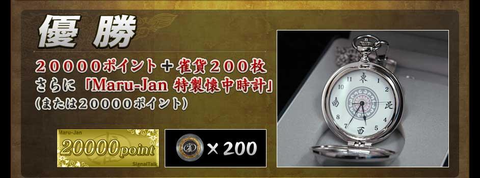 優勝 20000ポイント+雀貨200枚 さらに「Maru-Jan特製懐中時計」(または20000ポイント)