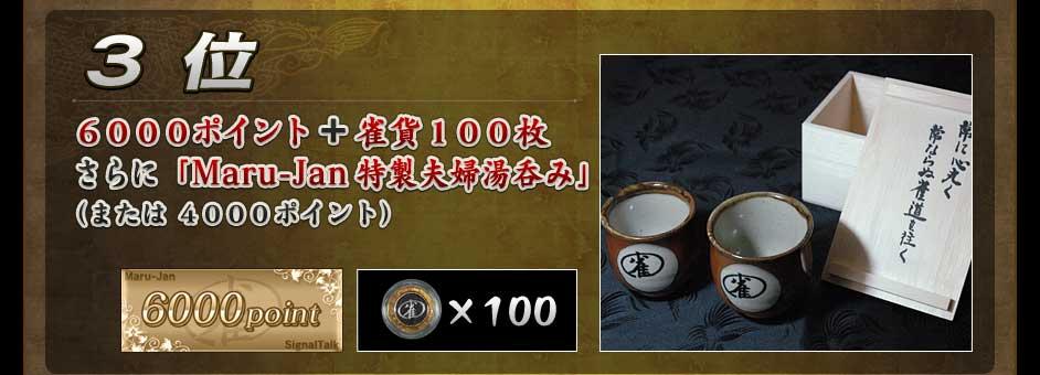 3位 6000ポイント+雀貨100枚 さらに「Maru-Jan特製夫婦湯呑み」(または4000ポイント)