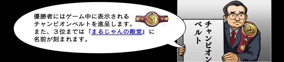 優勝者にはゲーム中に表示されるチャンピオンベルトを進呈します。また3位までは「まるじゃんの殿堂」に名前が刻まれます。